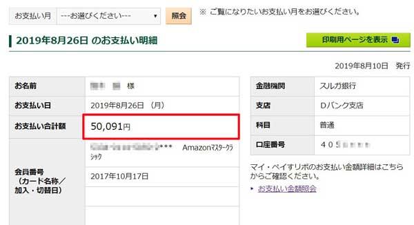 三井住友カードの利用金額の確認をvpassで行えます。