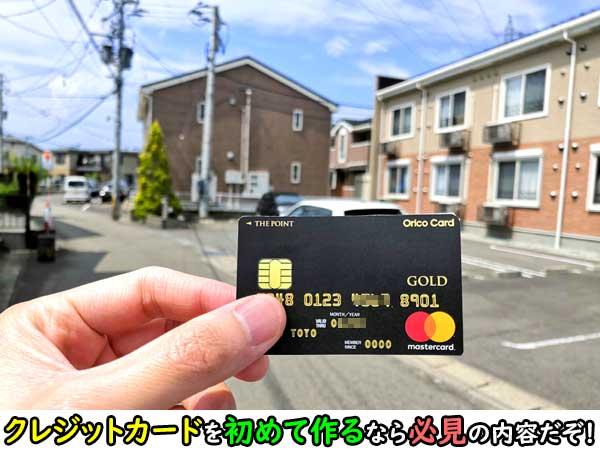 クレジットカードを初めてつ作る人必見の内容