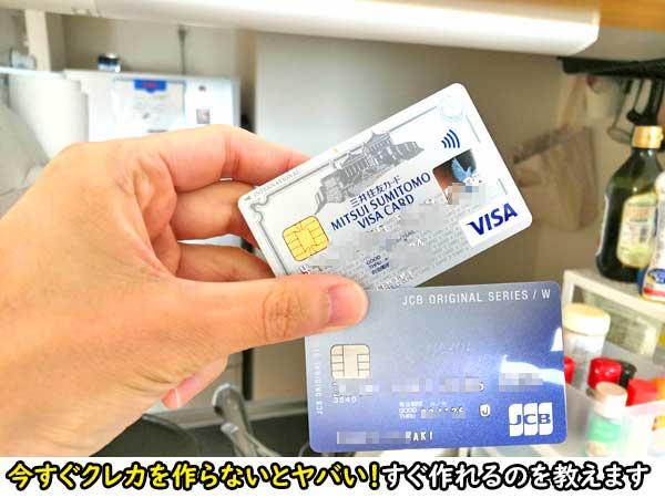 今すぐ作れるクレジットカード