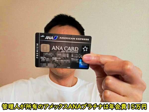 アメックスANAプラチナカード