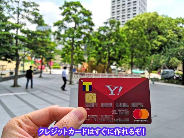 クレジットカードはすぐに作る事が可能