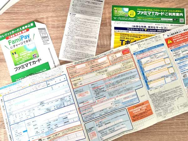 クレジットカードの郵送申し込み書類