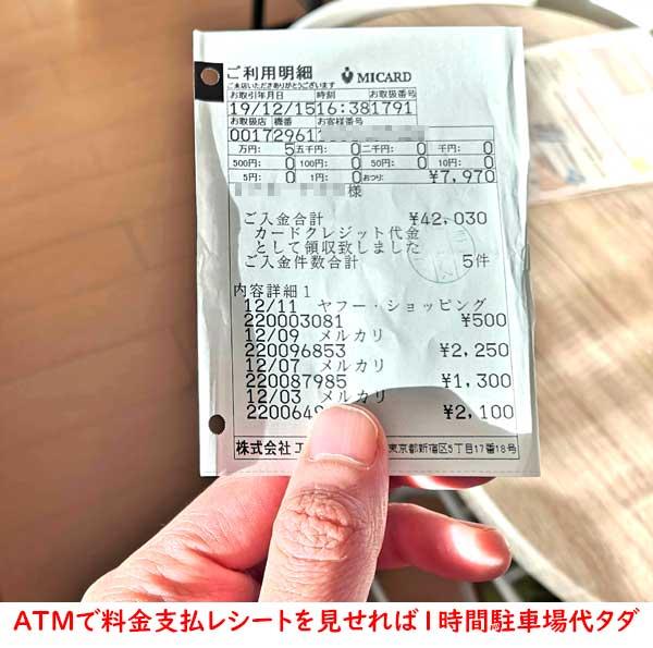 三越伊勢丹でエムアイカードを使えば駐車場代金がタダになる