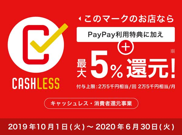 PayPayはキャッシュレス消費者還元事業になるので最大5%還元