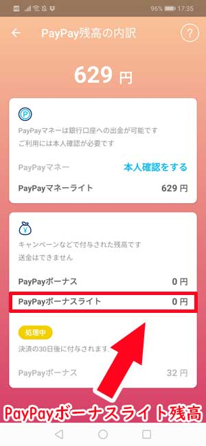 PayPayボーナスライトの残高