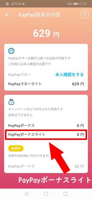paypayとPayPayボーナスライトの違い