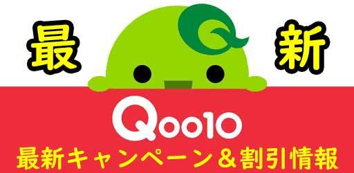 Qoo10の最新割引情報
