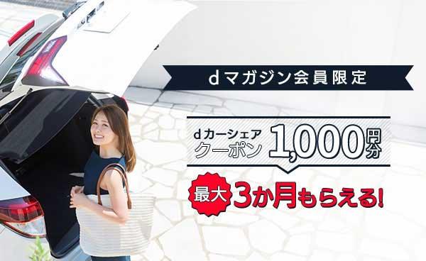dマガジンの契約で1,000円クーポン進呈