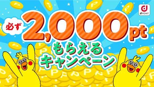 dフォト2,000ポイント進呈キャンペーン