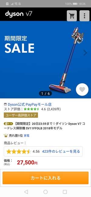 PayPayモールの対象店