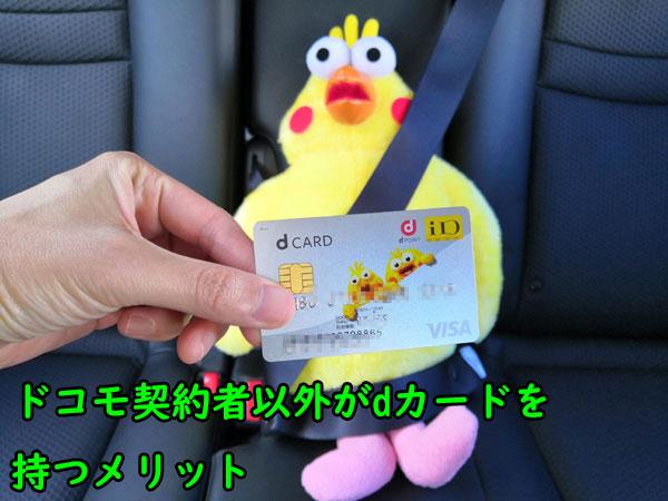 dカードをドコモ契約者が持つメリット