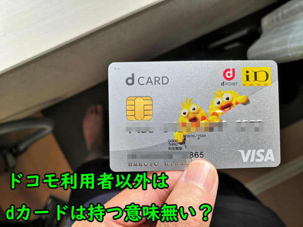 ドコモ契約者以外はdカード必要無い?