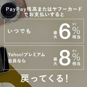 PayPayモールでPayPay残高払いで6%または8%還元
