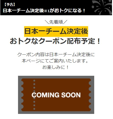 福岡ソフトバンホークスセールは日本一チーム決定後もお得なクーポンを配布